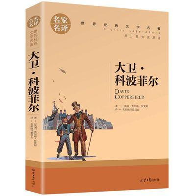 【热卖】大卫科波菲尔论语全集全译本无删节初中高中新课标世界名
