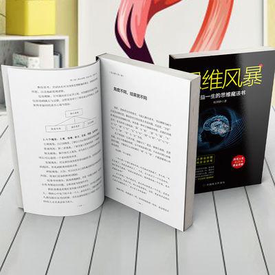 【热卖】思维风暴 逻辑思考 智力开发形象逆向创新思维科普 思维