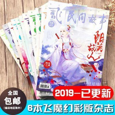 【热卖】2019年彩版10月飞魔幻连载杂志6本打包青春校园书籍武侠