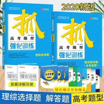 【热卖】2020版高考必刷题理综选择题解答题全国卷高中理科综合复