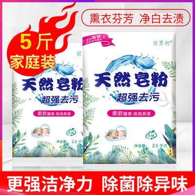 无磷除菌洗衣粉5斤大袋包装包邮家庭装香味持久家用天然皂粉