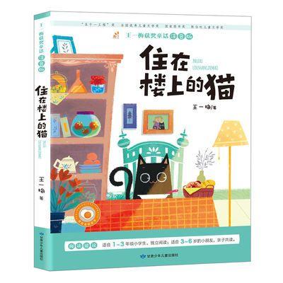【热卖】王一梅童话书本里的蚂蚁蔷薇别墅的老鼠小学生课外书一二