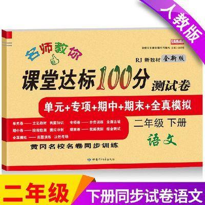 【热卖】2020年人教版小学生二年级下册语文数学卷子试卷练习册同
