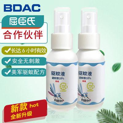 BDAC驱蚊喷雾宝宝驱虫液户外防蚊虫叮咬神器驱蚊止痒液体防蚊喷雾