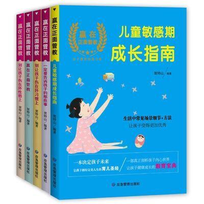 【热卖】正面管教家庭教育孩子的书籍培养育男孩女孩育儿书籍教育