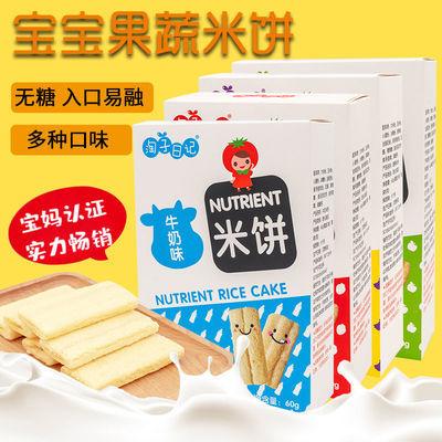 果蔬米饼雪饼儿童辅食大米饼小吃零食磨牙饼干独立小包果蔬米饼干
