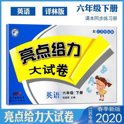 【热卖】亮点给力大试卷1一2二3三4四5五6六年级上/下册语文数学