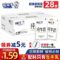【新鲜速发】花花牛纯牛奶透明袋网红小白奶高钙鲜牛奶 180ml/袋