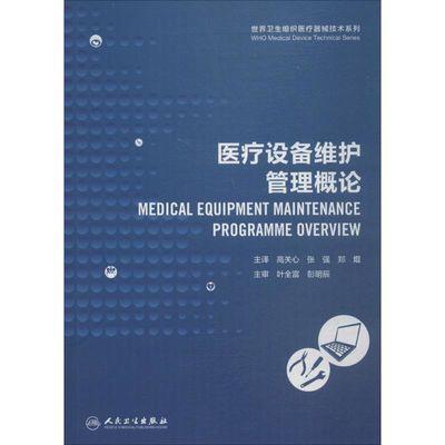 医疗设备维护管理概论