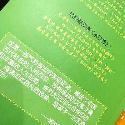 【热卖】白话文四大名著全套小学生版新华书店三国演义西游记三四