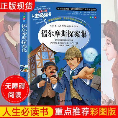 【热卖】福尔摩斯探案集书正版小学生课外阅读书青少年版图书侦探