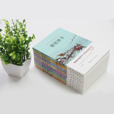 【热卖】青少年阅读文学经典全集8册骆驼祥子荷塘月色假如生活欺
