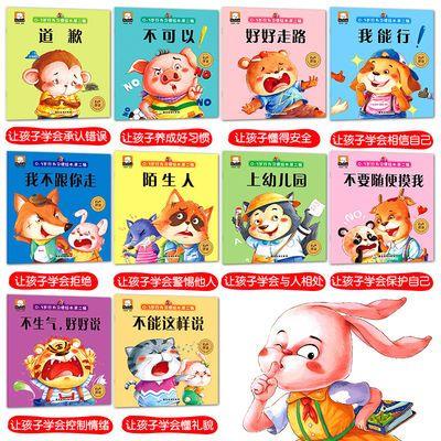 【热卖】培养宝宝行为习惯0-3绘本书早教幼儿绘本幼儿园书本儿童