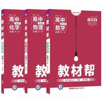 【热卖】教材帮高中高一辅导书数学物理化学生物语文英语必修1234