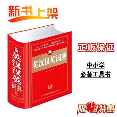 【热卖】新版现代汉语词典字典精装便携塑封中小学教辅工具书中小