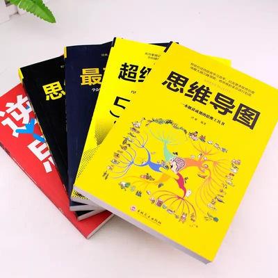 【热卖】5册 超级记忆术+思维导图+思维风暴+逆转思维+最强大脑