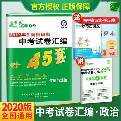 【热卖】2020初中金考卷45套中考试题汇编语文数学英语必备复习资