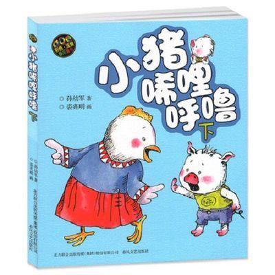 【热卖】小猪唏哩呼噜上下册全2册彩色注音版一二年级课外书7-9岁