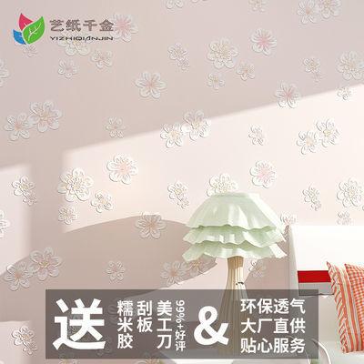 (送胶)温馨田园无纺布壁纸卧室粉色小花网红宿舍非自粘墙纸墙贴