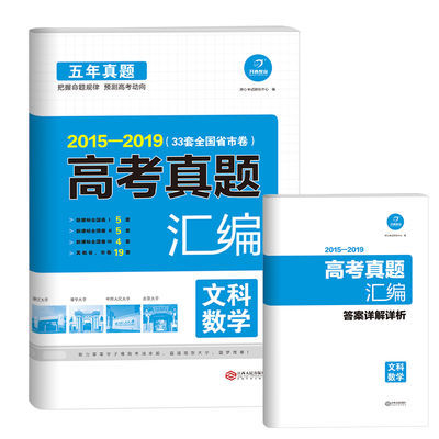 【热卖】任选2020版5年高考一二三真题汇编英语文理科数学综合历