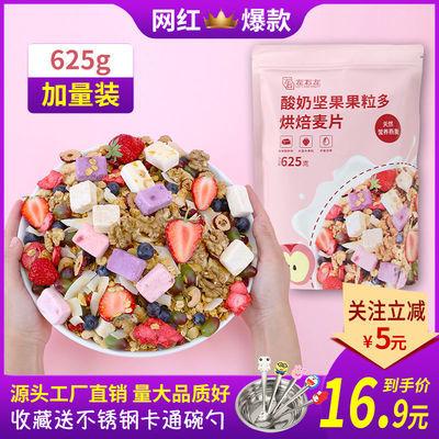 左右左酸奶坚果水果燕麦片即食学生早餐免煮海苔混合咸麦片可干吃