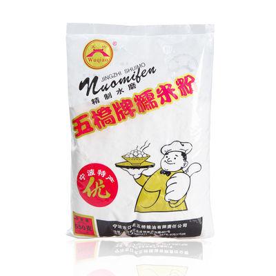 【热卖】宁波特产五桥牌原料烘焙粉圆芋肠粉粉水磨糯米粉艾草青团