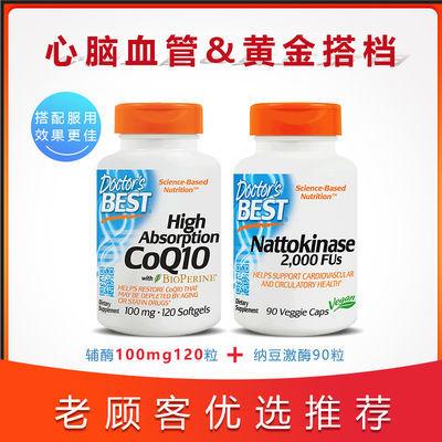 【保护心脏】多特倍斯辅酶Q10软胶囊改善免疫力血管供养心肌熬夜