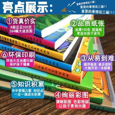 【热卖】全8册益智书迷宫大冒险图画捉迷藏儿童迷宫书幼儿走迷宫3