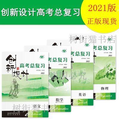 2021新版创新设计初中高考总复习语文数学文理科英语物化生地政史