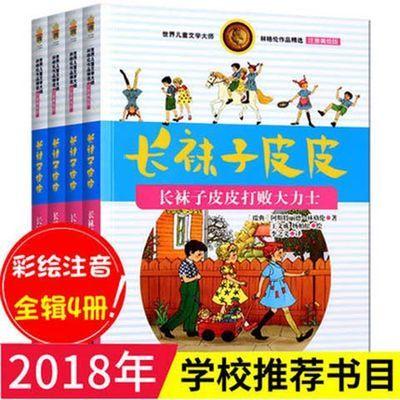 【热卖】长袜子皮皮注音版 4册全套一二年级课外书必读 老师推荐