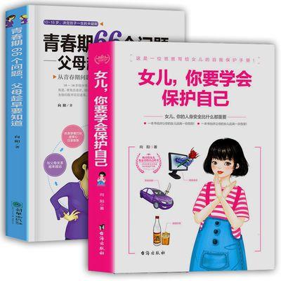 【热卖】青春期养育男孩女孩不吼叫正面管教家庭教育孩子的书籍儿