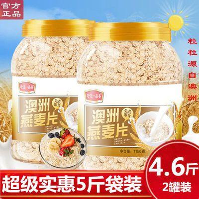 5斤超实惠澳洲进口燕麦片即食免煮原味无蔗糖速溶冲饮代餐800克
