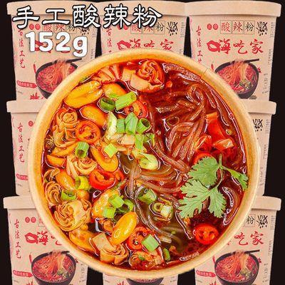 正宗嗨吃家大桶装重庆酸辣粉网红零食宵夜速食特好吃一整箱熬夜粮