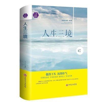 【热卖】断舍离 正版 情商书籍 成人人生哲理书修养书成功方与圆