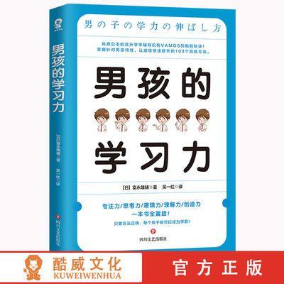 【热卖】樊登推荐】男孩的学习力养育男孩 家庭教育养育女孩正面