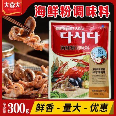 大喜大海鲜调味料味王粉商家用300g秘制粉丝米线面条虾粉五谷鱼粉