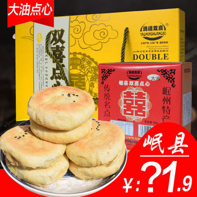双喜大油岷县点心 手工酥皮点心五仁糕点月饼 甘肃特产老式小吃