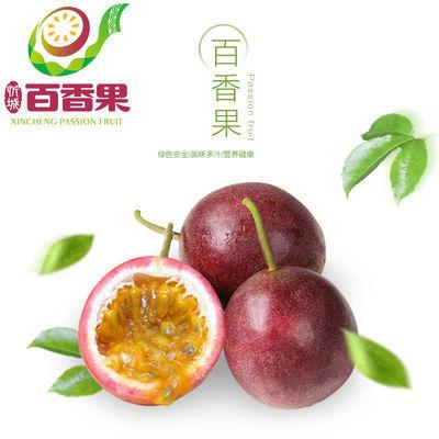 现摘广西百香果5斤包邮 紫香特级大果一级鸡蛋果当季新鲜水果整箱
