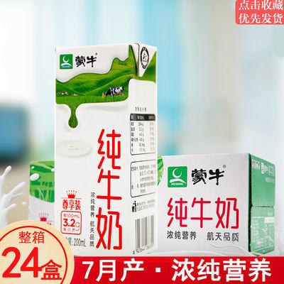【7月产现货】蒙牛纯牛奶200ml24盒学生儿童早餐纯奶整箱包邮正品