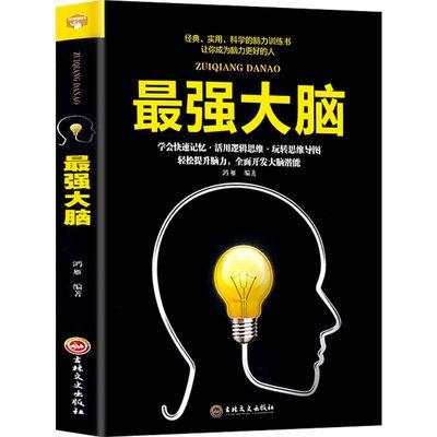 【热卖】抖音热销同款5册思维导图/风暴最强大脑超级记忆力逻辑思