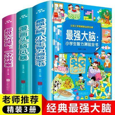 【热卖】最强大脑 小学生智力测验全书全3册 超级大侦探漫画头脑