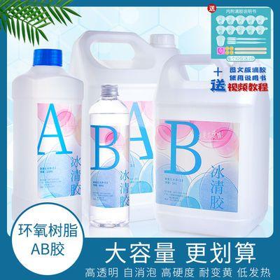 怡芙DIY大规格水晶滴胶大容量环氧树脂胶大桶高透明AB胶硬胶软胶