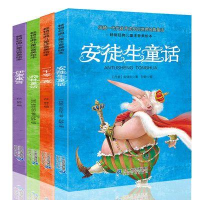 【热卖】全套4册安徒生童话格林童话全集伊索寓言儿童故事书小学