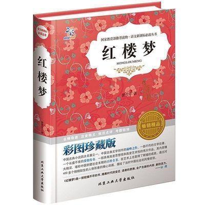 【热卖】四大名著原著正版无删减新华书店同款中小学生西游记红楼