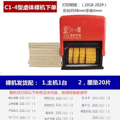 陈百万打码机食品塑料包装印码机打生产日期印章手调转动码卡码器