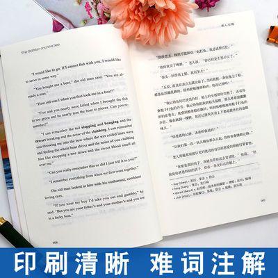 【热卖】小王子老人与海莎士比亚世界名著中英文读物双语版英汉对
