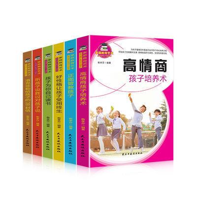 【热卖】致家庭教育全6册好妈妈胜过好老师正面管教 听孩子说育儿