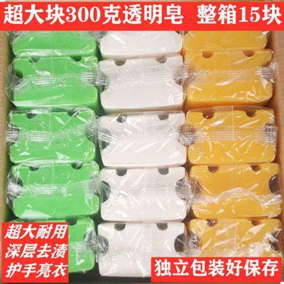 正品透明皂超大块300克肥皂整箱15块批发家庭装洗衣皂内衣皂包邮