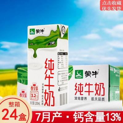 【7月产整箱】蒙牛纯牛奶200m*24盒营养学生儿童正品包邮早餐纯奶