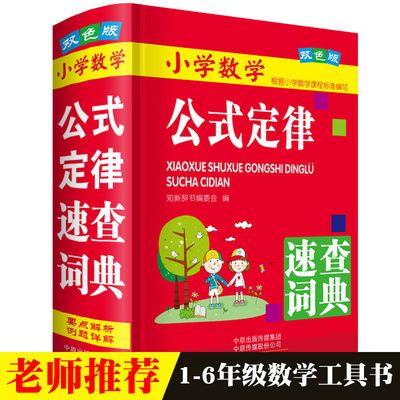 【热卖】成语词典新华字典最新版小学生专用工具书籍现代汉语词典